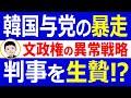 追い込まれた文政権が前代未聞の成果作り!産経新聞ソウル市局長「セウォル号」事件の判事を弾劾!?日本へのすり寄りも…