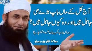 Aaj Kal K Maa Baap (Parents) Bary Hi Jahil Hain By Maulana Tariq Jameel