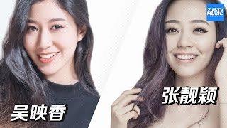 [ 经典翻唱 ] 张靓颖/吴映香《我的梦》/浙江卫视官方HD/