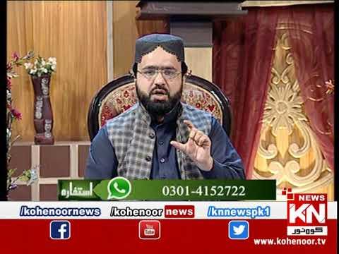 Istakhara 10 February 2020 | Kohenoor News Pakistan
