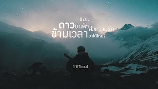 11 (ปีแสง) - Jetset'er [Official Lyric Video]