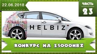 Конкурс на 25000 HELBIZ (HBZ), новости биржы EXMO