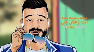 Eyad Tannous - Enta Zaalan Meni [Official Lyric Video] (2020) / اياد طنوس - انت زعلان مني تحميل MP3