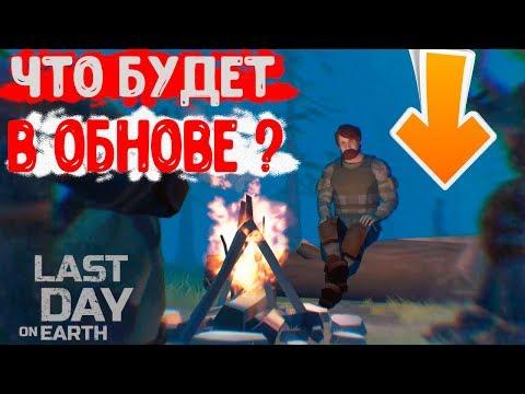 Что в след обнове ? Что от нас скрывают разработчики ?  Last Day on Earth: Survival