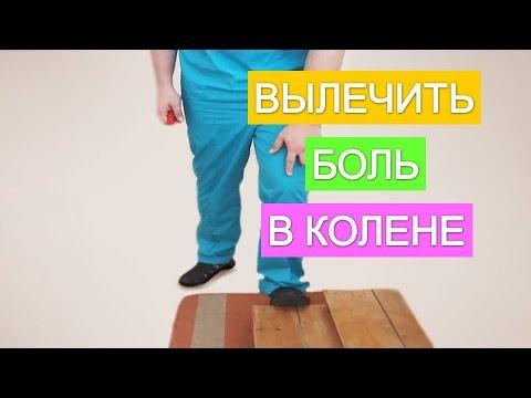 Коленный сустав. Боль в #коленном #суставе и БЕРЕМЕННОСТЬ