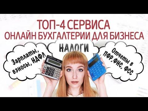 Сервисы онлайн бухгалтерии: Моё Дело, Контур.Эльба, Небо, Кнопка. Интернет бухгалтерия для ИП и ООО.