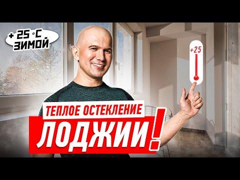 Как сделать теплое остекление своими руками? Лоджия от Алексея Земскова