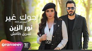 نور الزين - جوك غير (فيديو كليب حصري) |Noor Al Zain -Jawak Gheer تحميل MP3