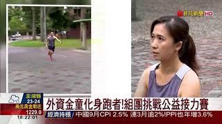 【非凡新聞】外資金童化身跑者 組團挑戰公益接力賽
