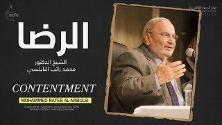 الرضا كما لم تسمعه من قبل || روائع د. محمد راتب النابلسي Contentment In Islam