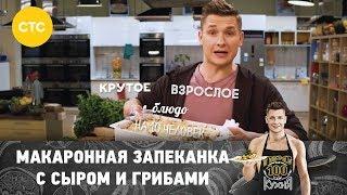 Рецепт макаронной запеканки с сыром и грибами