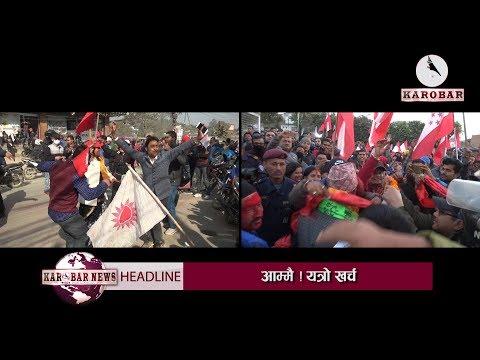 KAROBAR NEWS 2017 12 12 पन्ध्र करोड खर्चिने उम्मेदवार पराजित (भिडियोसहित)