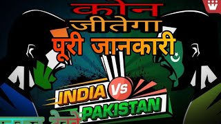 India vs Pakistan live match . Full details. Who will win this match . Full report.