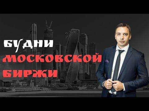 Будни Мос биржи #27 - МТС, +40% МГТС, Ростелеком, ГМК Норникель, АФК Система