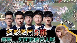SMG Hanzo 傳說對決 SMG幻影激鬥初體驗,SMG中出了內鬼?