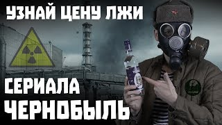 "Cinema-klyukva. What lies contain ""Chernobyl"" series by HBO? Review of problems."
