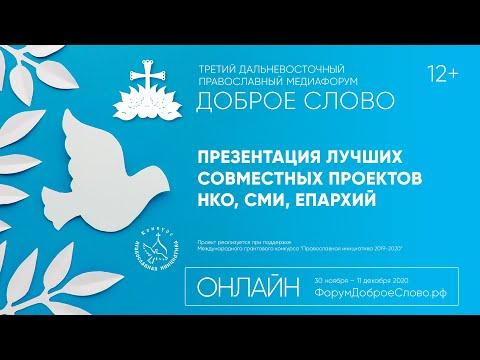 Презентация лучших совместных проектов НКО, СМИ, епархий.