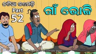 Natia Comedy part 52 || Natia Ra Bhoji Khia