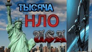 НЛО.UFO:ТЫСЯЧА НЛО В USA! 2016 SUPER! ************