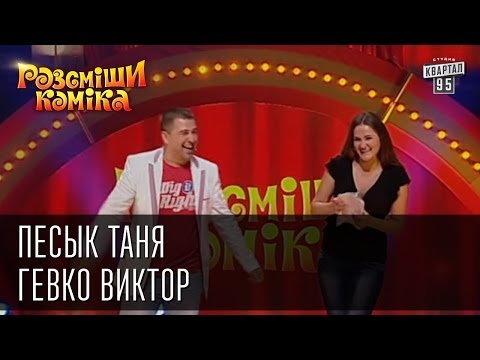 Віктор Гевко, відео 6