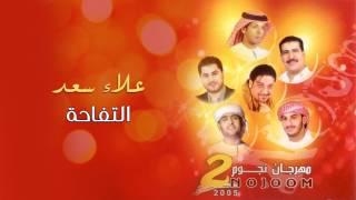 تحميل اغاني علاء سعد - التفاحة (ألبوم مهرجان نجوم 2 ) MP3