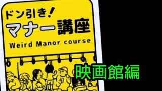 ドン引きマナー講座映画館編