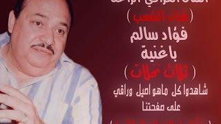 فؤاد سالم _ ثلاث نخلات