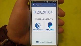 Как заработать на андроиде реально приложение Глобус Мобайл Mobile Globe to Make Money 3