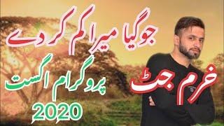 Jogia Mera Kam Kar De || Khurram Jutt Program 2020 August || Voice Of All Punjab