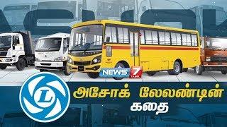 அசோக் லேலண்ட் கதை | A Story of Ashok Leyland  | News7 Tamil