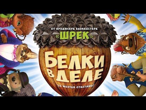 Белки в деле /Гет Сквыррели/ Мультфильм ХД