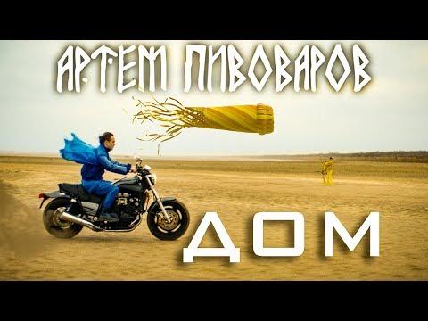 Артем Пивоваров - Дом