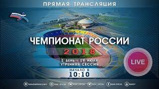 Чемпионат России 2018 - 1 день, утренняя сессия