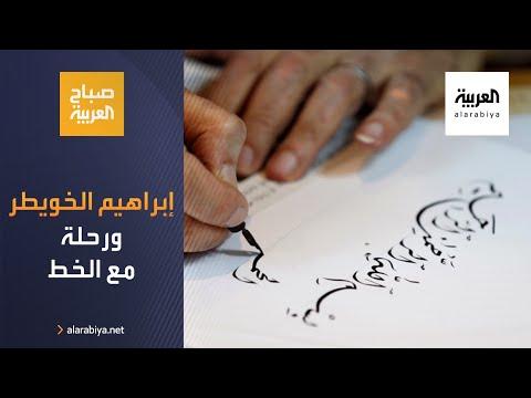 العرب اليوم - شاهد: رحلة السعودي إبراهيم الخويطر مع الخط العربي عمرها 51 عامًا