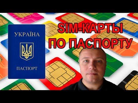 Sim-карты по паспорту. Мое мнение