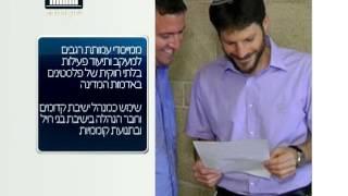 מתחייב אני – חבר הכנסת בצלאל סמוטריץ