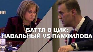 Баттл в ЦИК: Навальный VS Памфилова