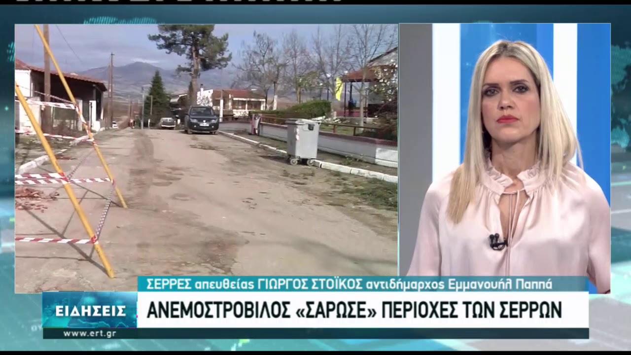 Ανεμοστρόβιλος χτύπησε στις Σέρρες | 09/02/2021 | ΕΡΤ