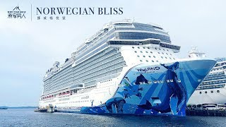 挪威暢悅號 - 巴拿馬運河之旅 Norwegian Bliss Ship Tour - Panama Canal Full Transit