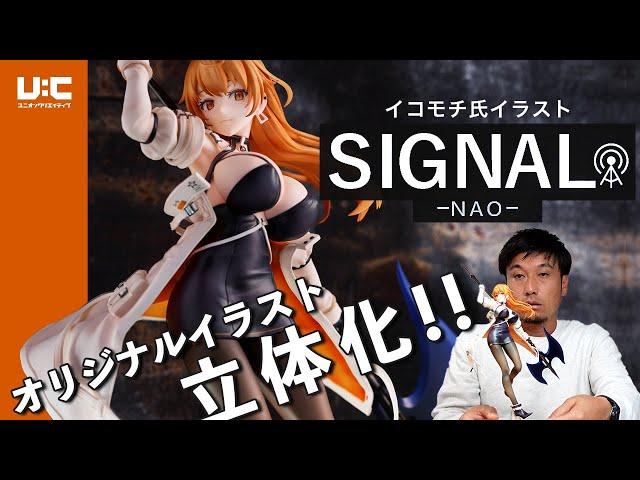 【イコモチ】オリジナルイラスト『SIGNALナオ』を立体化!!【フィギュアレビュー】