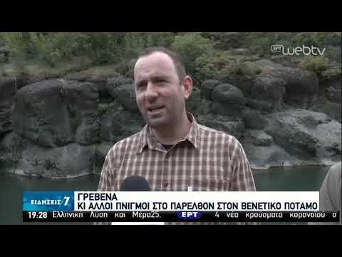 Γρεβενά   14χρονη σώθηκε από βέβαιο πνιγμό στον ποταμό Βενέτικο   19/05/2020   ΕΡΤ