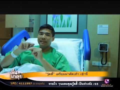 การรักษากระแทกบนนิ้วเท้าใหญ่ของไอโอดีน