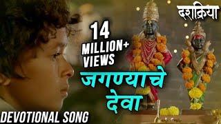 Jagnyache Deva   जगण्याचे देवा   Devotional Song   Swapnil Bandodkar   Dashakriya   Marathi Songs