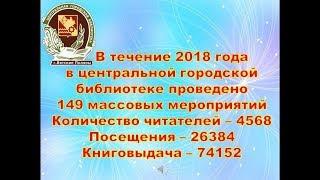 Фотоотчёт о мероприятиях 2018 года