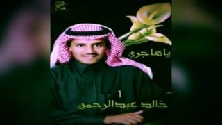 تحميل اغاني خالد عبدالرحمن - ليلة - البوم يا هاجري 2001 MP3