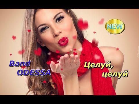 Band ODESSA  -  Целуй , целуй