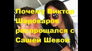 Почему Виктор Шароваров распрощался с Сашей Шевой. ДОМ-2, Новости, ТНТ