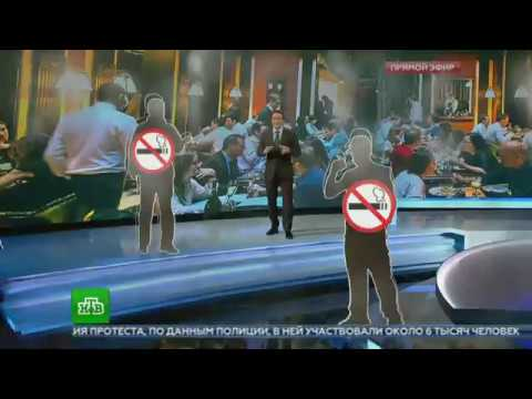 НТВ: Борьба с курением