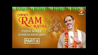Shree Ram katha Pujya Shri Ramesh bhai oza Part 08