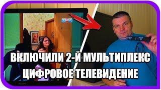Как ловить мультиплексы в московской области